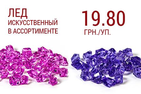 Лед искусственный в ассортименте от 19.60 грн./уп.