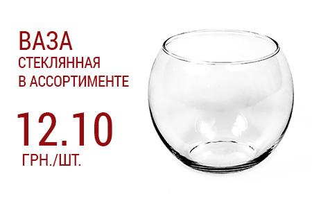 Ваза стеклянная в ассортименте от 12.10 грн.