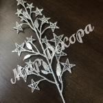 Новогоднее украшение «Ветка с звездочками» . Серебро .  10 шт