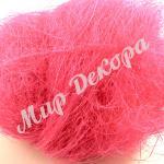Сизаль ярко розовый. 200 грамм