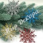 Новогоднее украшение «Снежинка микс»