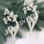 Новогоднее украшение «Олени белые»