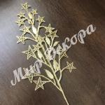 Новогоднее украшение «Ветка сзвездочками» . Золото  .10 шт
