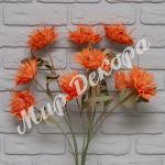 Цветок декоративный, оранжевый.