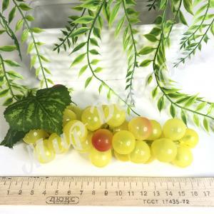 Виноград 17 см. Желтый